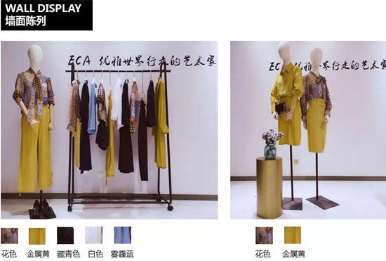 ECA优雅艺术 新奢品牌 高级时装 初秋新品推广模版