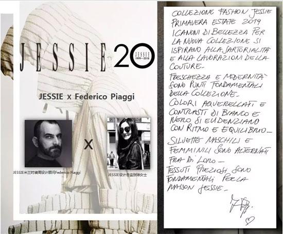 预热 | JESSIE20周年米兰时装大秀