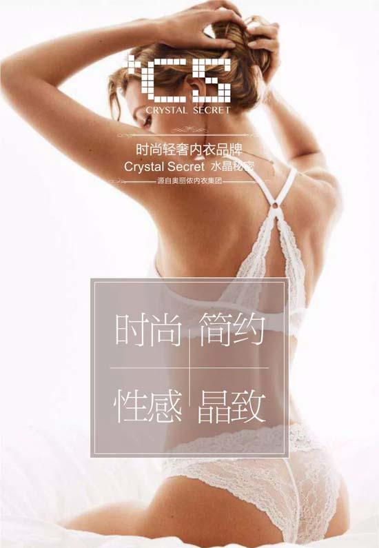时尚轻奢内衣品牌——水晶秘密 天生不平凡