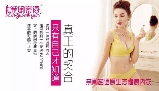 亲闺密语品牌内衣 专注打造中国健康时尚