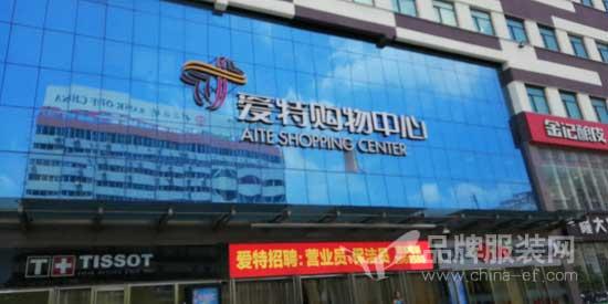 祝贺河北省衡水爱特购物中心二楼萨卡罗男装7月份试营业!