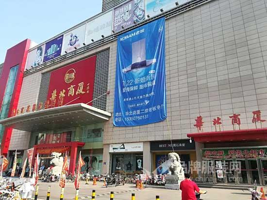 热烈祝贺河北省沧州市华北商厦萨卡罗男装8月份正式开业!