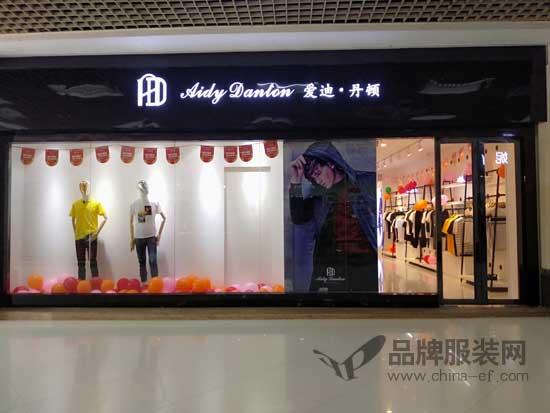 祝贺爱迪丹顿公司旗下广西和浙江店铺风尚极简风格隆重开业!