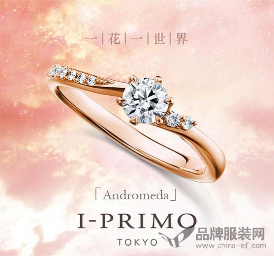 日本高端婚戒品牌I-PRIMO艾璞俪梦 谱写七月幸福故事