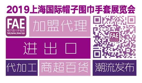 上海国际流行服饰展与台湾纺拓会达成战略合作