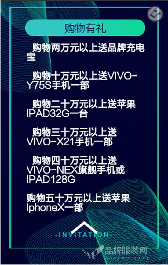 8.1~8.3 2018百盛男装秋冬订货会盛大开启