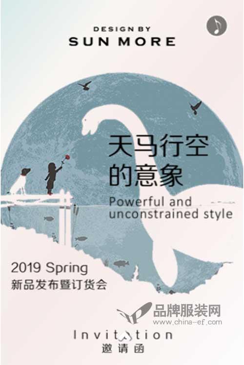 天马行空的意象・尚默2019春季新品发布暨订货会启动