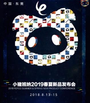 邀请函:小猪班纳童装品牌2019春夏新品发布会!