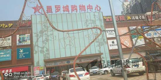 祝贺萨卡罗河北省三河市燕郊星罗城购物中心8月中旬开业!
