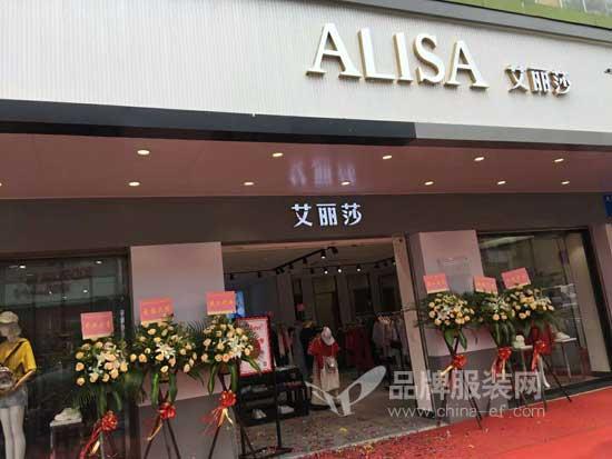 热烈祝贺艾丽莎深圳宝安沙井店暑期盛大开业!