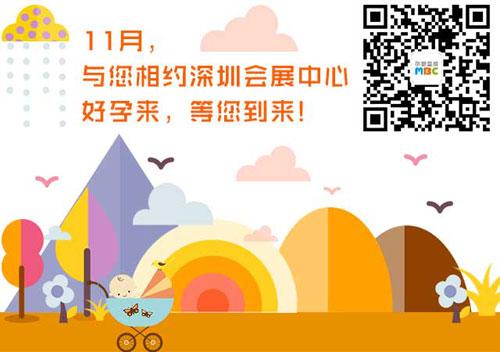 母婴产业MBC China为您而来与您共赴这场合作盛宴