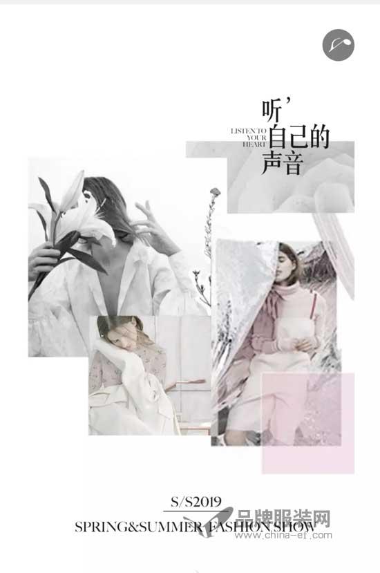 8月8日红贝缇2019春夏季新品订货会约定你~