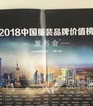 祝贺!5secs五秒服饰入围2018年中国服装品牌价值榜