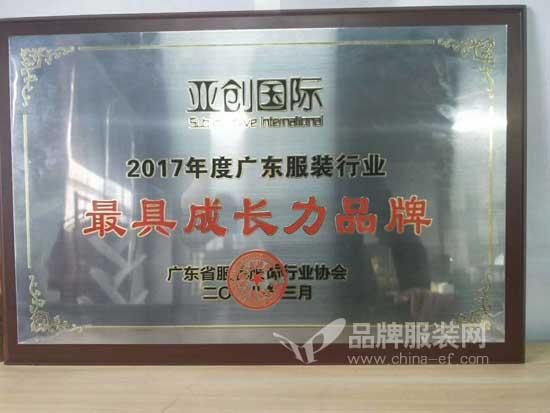 2018广东时装周秋季亚创国际专场发布会即将亮相