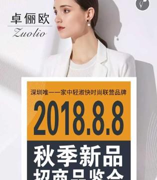 8月8日卓俪欧女装品牌秋季新品招商品鉴会盛大开启