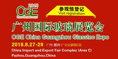 8月27华南广州国际玻璃新产品展会-参观攻略开启