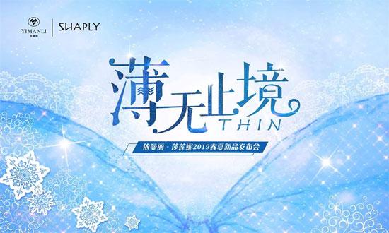 """依曼丽&莎莲妮2019春夏新品发布会即将""""轻薄来袭""""!"""