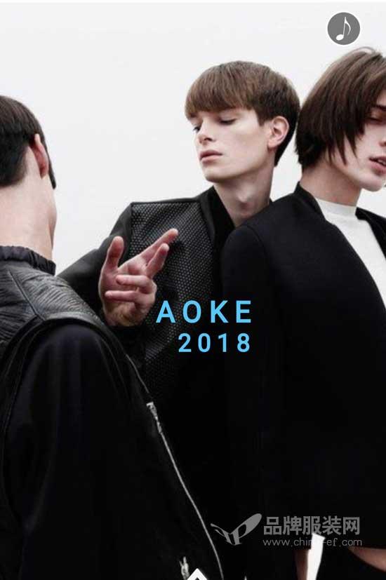 2018奥克AOKE冬季新品发布会诚邀您莅临!