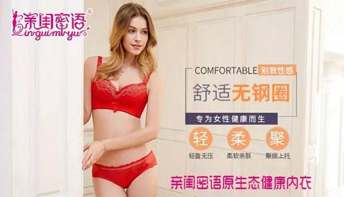 亲闺密语内衣 提供永远时尚的加盟店产品