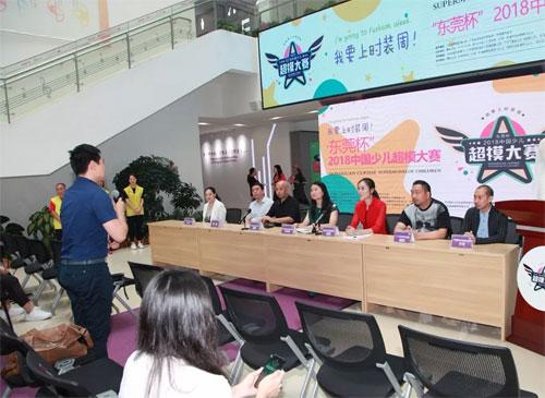 东莞杯'2018中国少儿超模大赛启动仪式开启