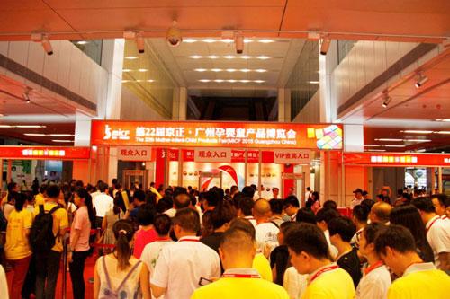 第28届京正广州孕婴童展招展盛世起航