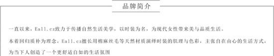 Eallcz意澳<a href='http://news.china-ef.com/list-83-1.html'  style='text-decoration:underline;'  target='_blank'>品牌女装</a> 一场匠心定制