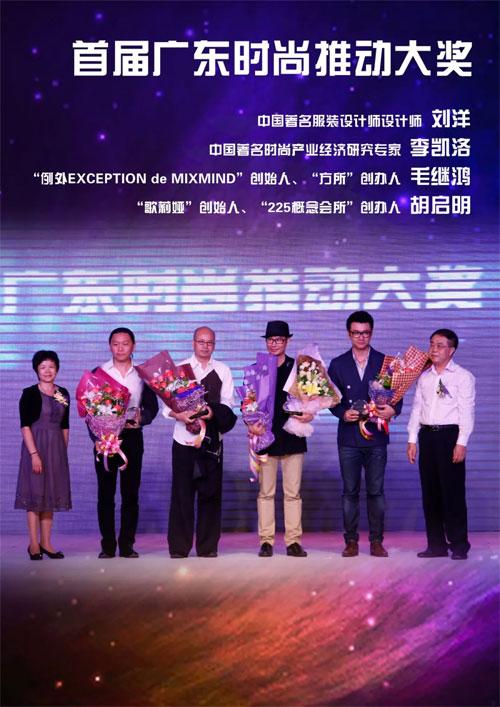 说说你心目中的那个第七届广东时尚推动大奖候选人