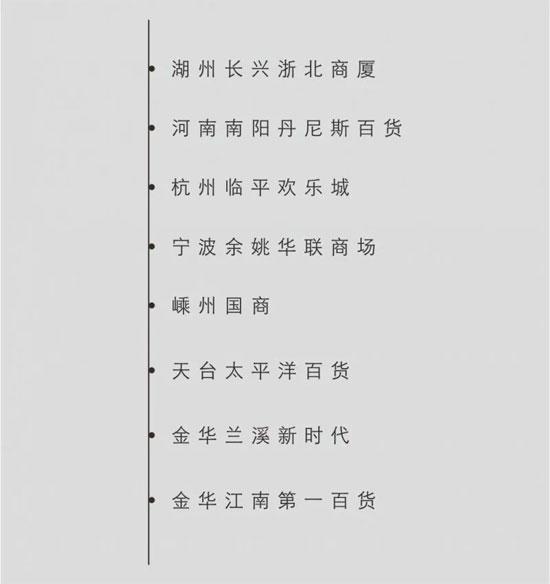 1943S丨蓄力十年 百店齐放 8月新店开业集锦