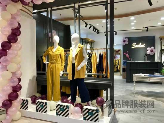 游武昌辛亥首义地 庆莎斯莱思湖北店开业啦~!