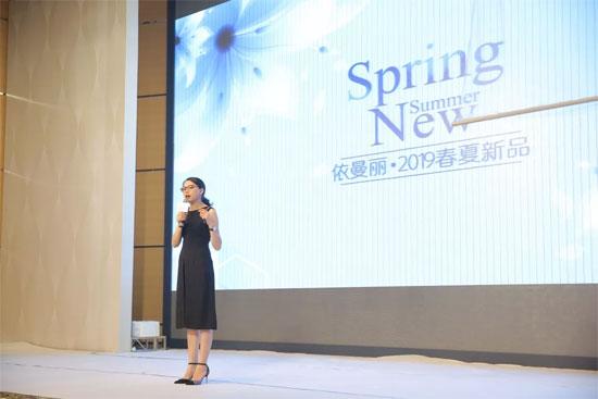 依曼丽莎莲妮2019年春夏营销峰会暨新品发布会成功召开!