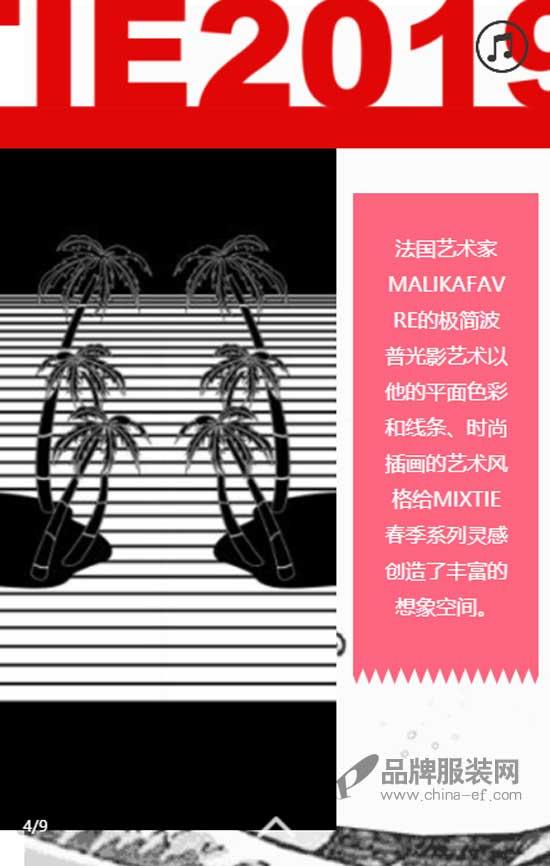 美诗缇2019东方航海之旅新品发布会约定你!