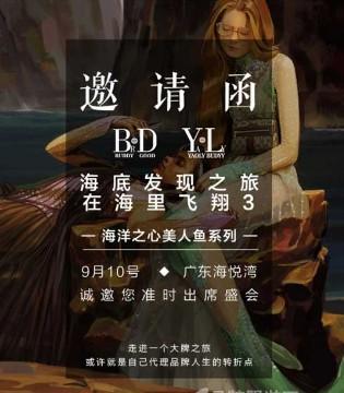 9月10号姚领新品订货会在广东海悦湾等着你