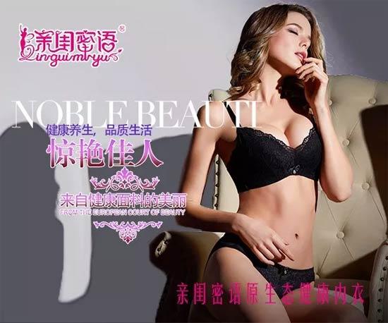 亲闺密语品牌内衣加盟店的促销方法!!