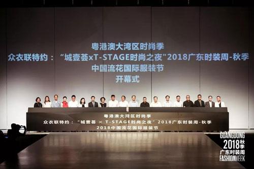 超燃2018广东时装周秋季盛大开幕为人民美好生活赋能