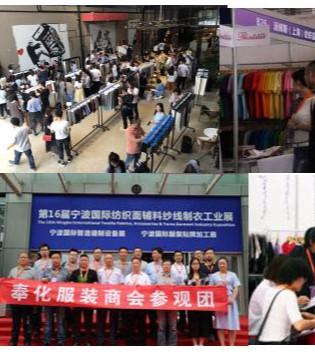2019中国宁波国际服装贴牌加工博览会ODM&OEM