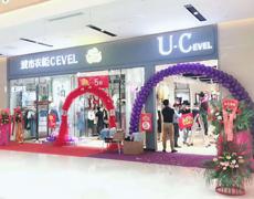 恭贺惠州大亚湾好城市衣柜・UC集合店盛大开业