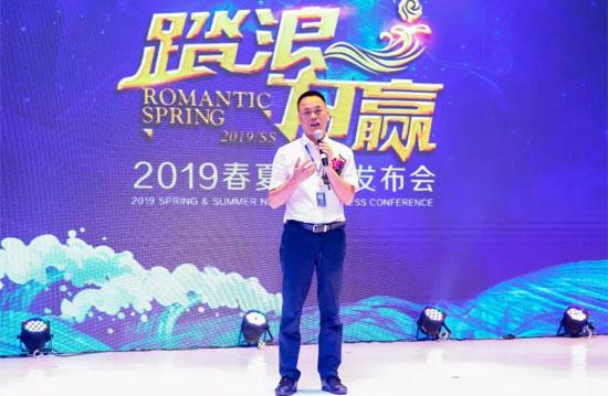 踏浪为赢 | 2019浪漫春天春夏新品发布会圆满落幕!