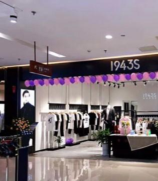 1943s衢州龙游新店开幕 祝开业大吉、新装大麦!