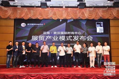 云尚武汉国际时尚中心在粤发声共建服贸全产业链