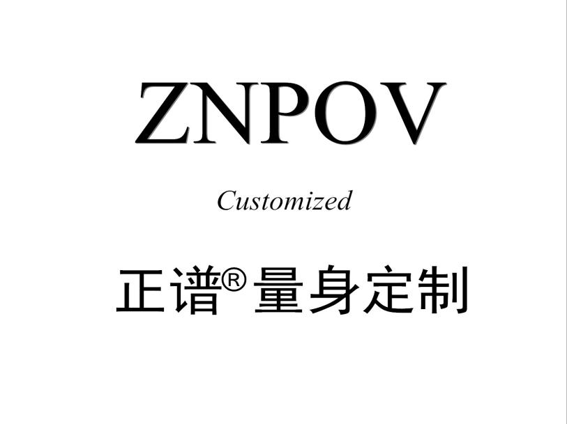 职业装转化商务时装的新变革 厦门西服定制ZNPOV正谱