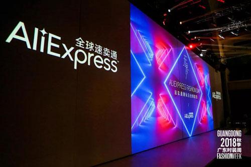 全球速卖通潮玩与广东时装周共建品牌出海时尚推广新IP