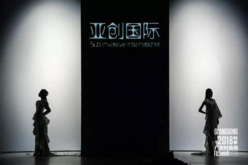 亚创国际发布会时尚艺术与服装工艺融合魅力绽放