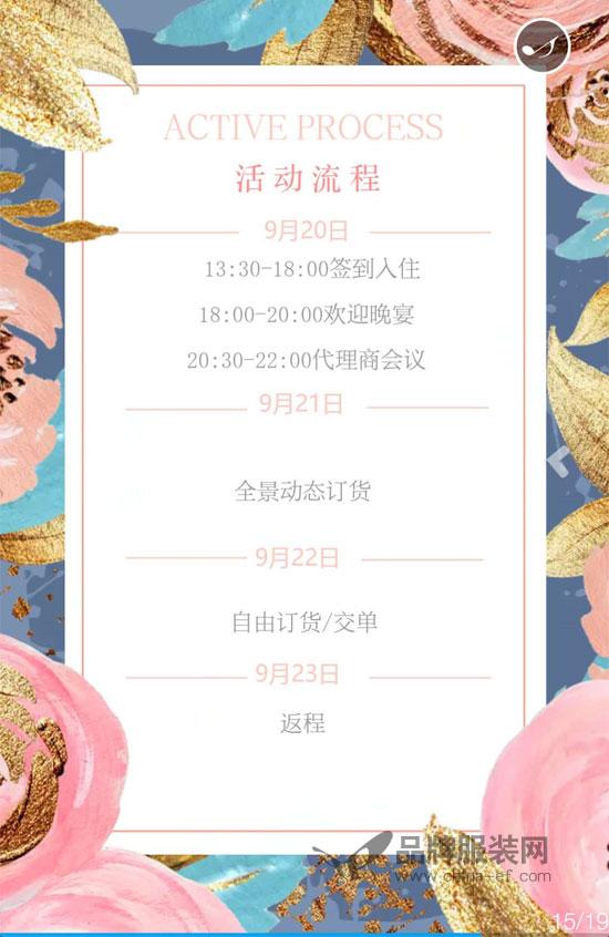 名实女装2019春季新品发布会诚邀您的到来!