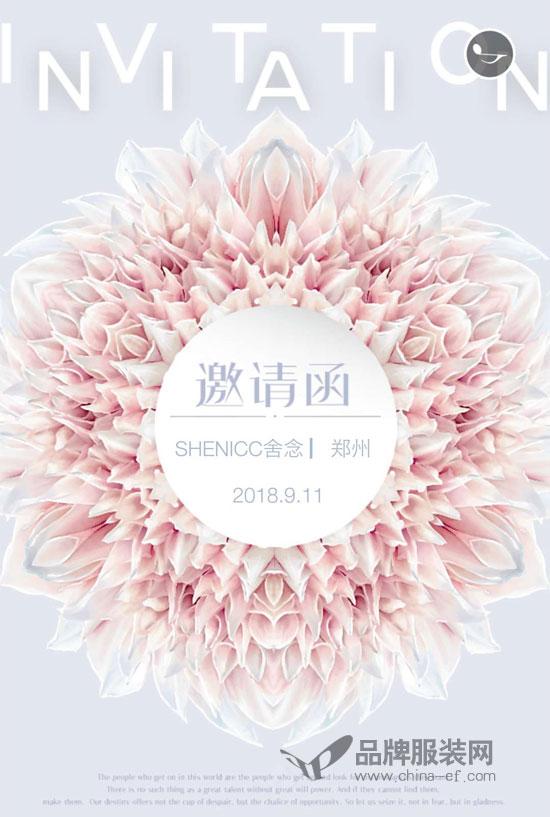 舍念女装2019春季新品发布会诚邀您的光临!