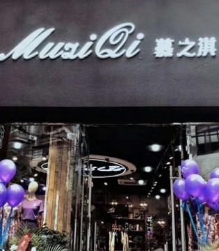 恭贺慕之淇广西宜州、四川江油生活馆两店同时盛妆开业啦!