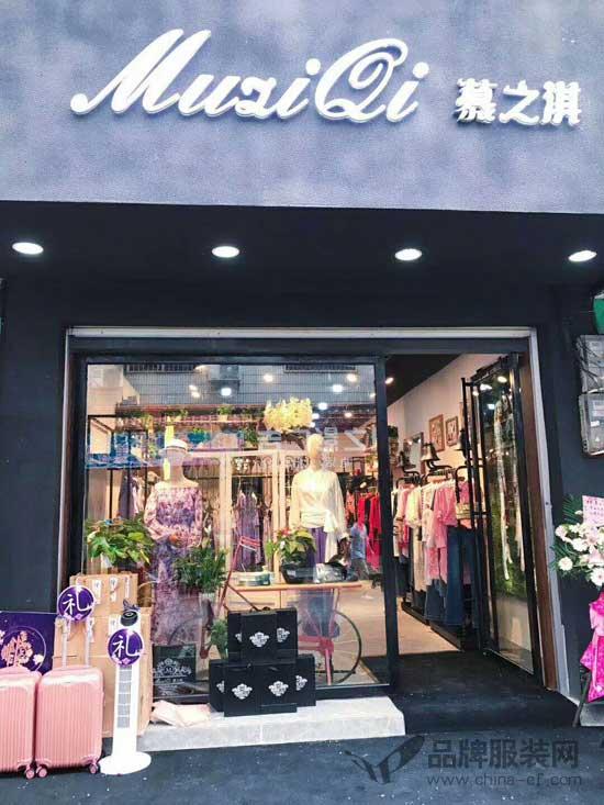 恭贺慕之淇广西宜州、四川江油生活馆两店同时盛妆开业啦