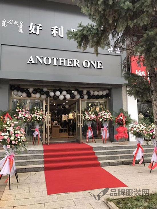 喜讯!ANOTHER ONE内蒙古阿荣旗店盛大开业啦!