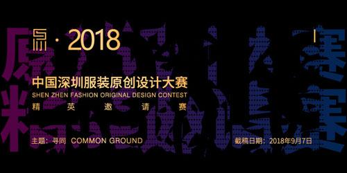 2018中国深圳服装原创设计大赛奖金背后 你可曾了解过