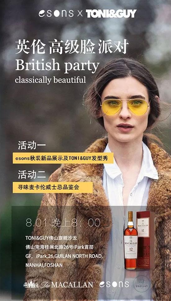 esons品牌女装 8月品牌联合活动&新品预览