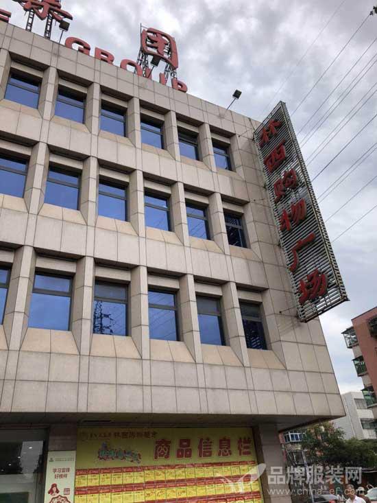 喜讯!萨卡罗9月7日唐山古冶林西购物中心店即将盛大开业